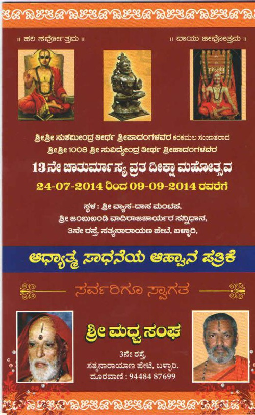 Sri Sri 1008 Sri Suvidyendra theerthara trayodasha chaturmasya