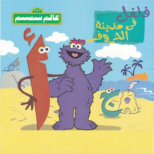 تعلم حروف الأبجدية العربية