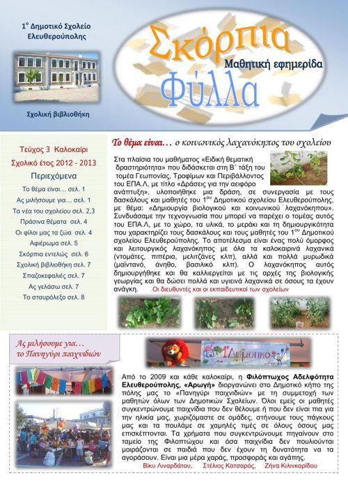 3Μαθητική εφημερίδα -Σκόρπια φύλλα- τεύχος 3 Καλοκαίρι 2012-2013