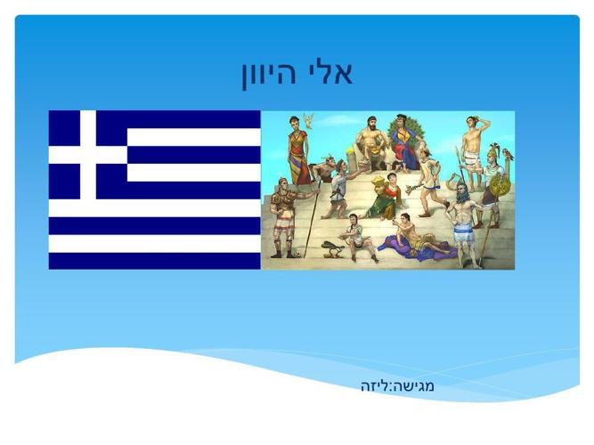 אלי היוון