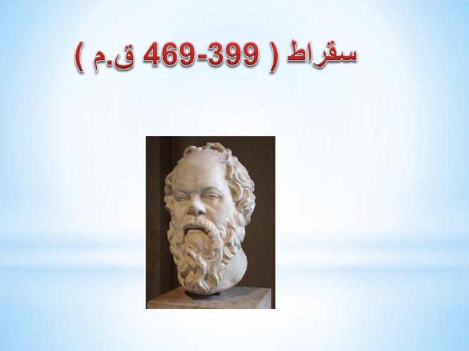 سقراط الحكيم