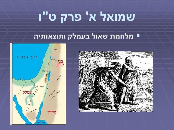 ספר דיגיטאלי שמואל ועמלק