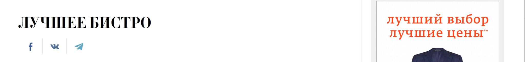 Ресторанный рейтинг GQ 2017_JEROME/PROBKA на ЦВЕТНОМ