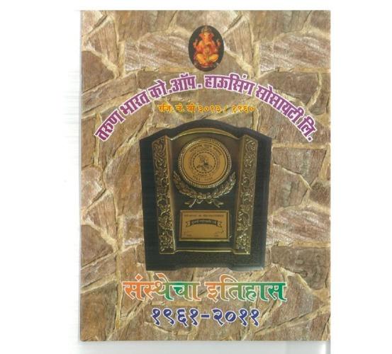 Tarun Bharat Soc. History Book