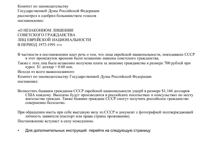 RussainCitizenship