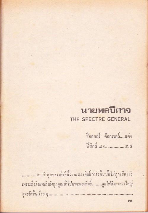 นิยายวิทยาศาสตร์ ฟิสิกส์ 75 นิรนาม Part 2/4