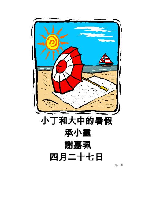 小丁和大中的暑假