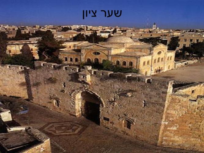 מצגת מקומות בירושלים