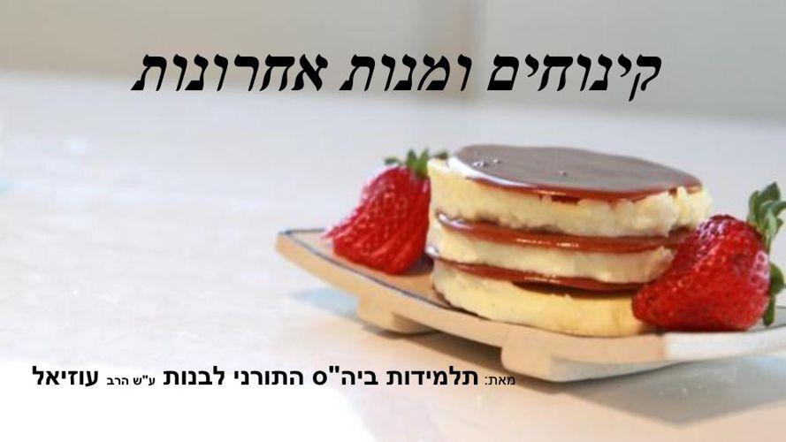 """עוגות וקינוחים - ביה""""ס תורני עוזיאל"""