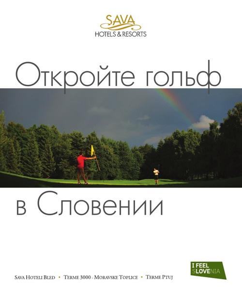 Sava Hotels & Resorts Golf - Russian