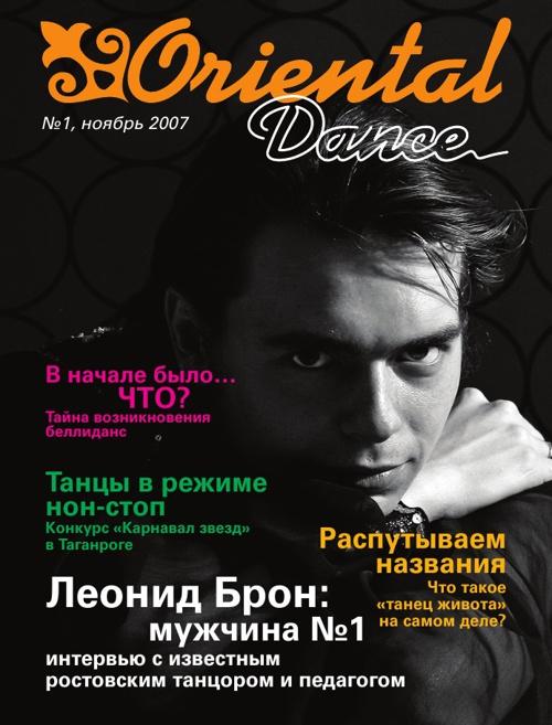 Oriental Dance №1,  2007