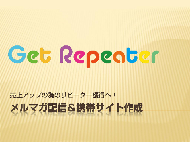 GET REPEATER