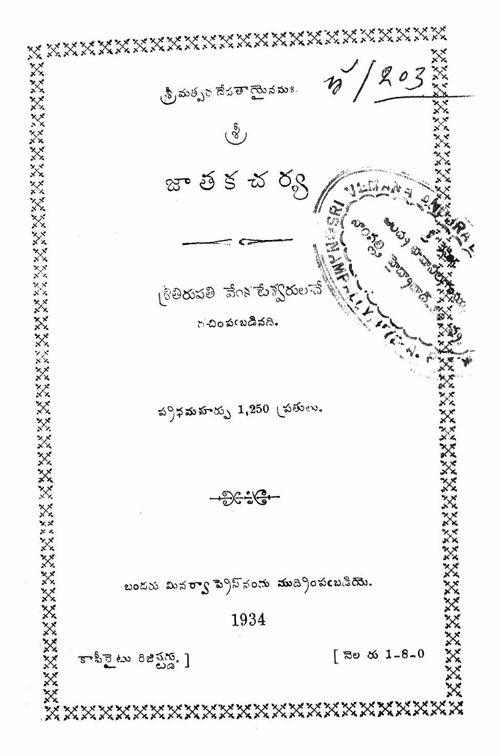 Jaataka Charya - Tirupati Venkata Kavulu