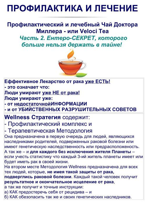 002-02_wellness-strategy_tea-prophylaxis_RU
