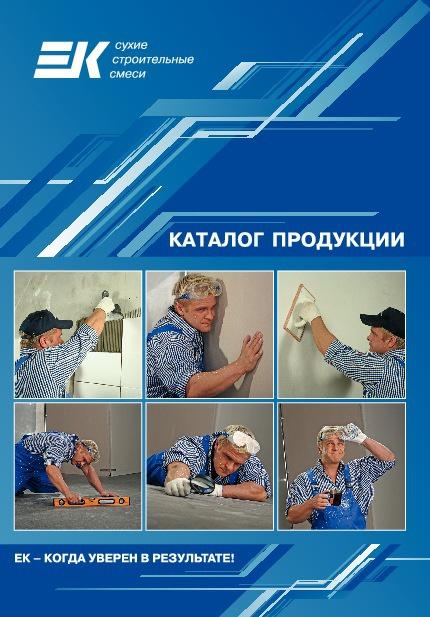 ЕК каталог 2012