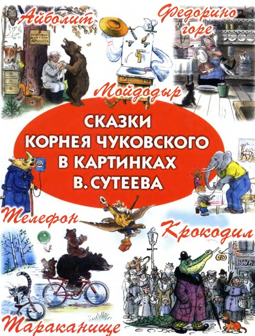 СКАЗКИ Корней Иванович Чуковский