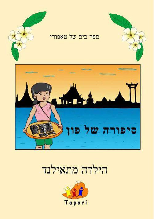 Tapori Mini Book Fon in Hebrew