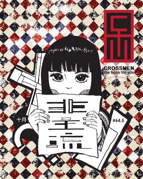 CROSSMEN ISSUE 64.5