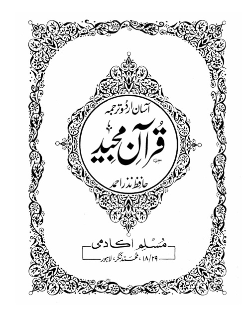 Quran wordbyword Urdu Translation para01