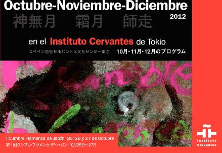 Boletín del Instituto Cervantes de Tokio | Octubre - Diciembre