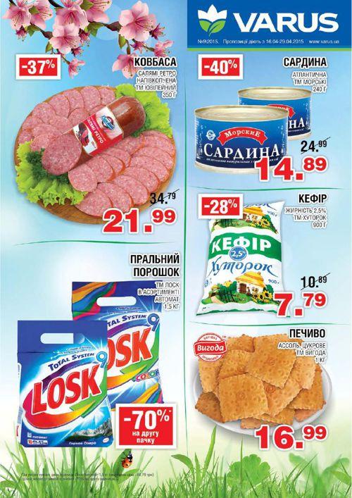 Varus_gazeta_09