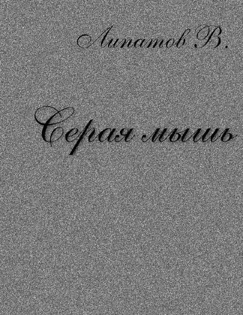 """Липатов В. """"Серая мышь"""""""
