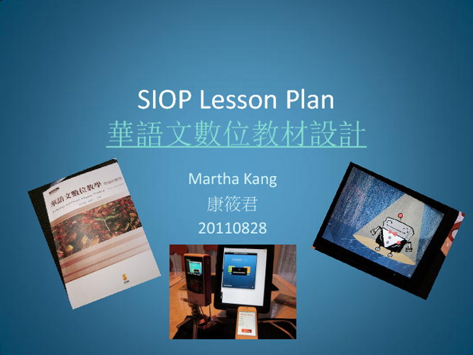 SIOP Lesson Plan Example - How to make it possible
