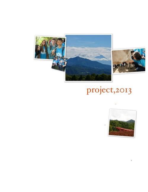 清里プロジェクト