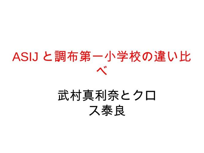 ASIJお調布第一小学校の違い比べ