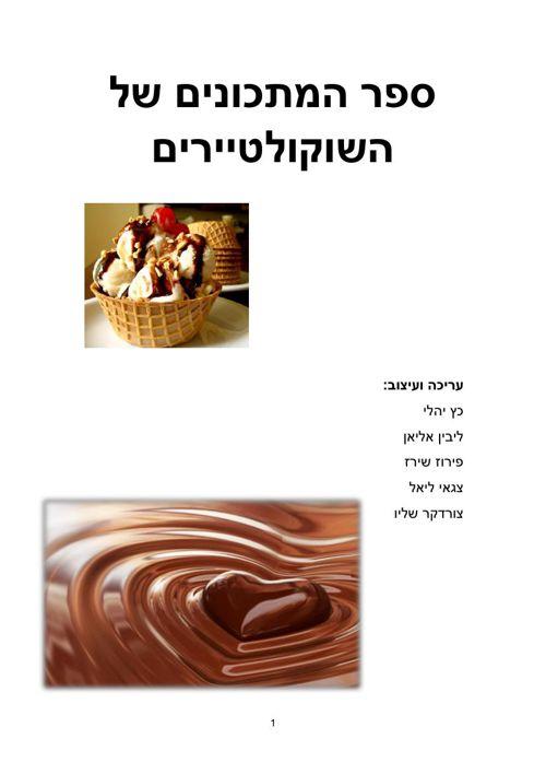 ספר מתכונים שוקולד-1