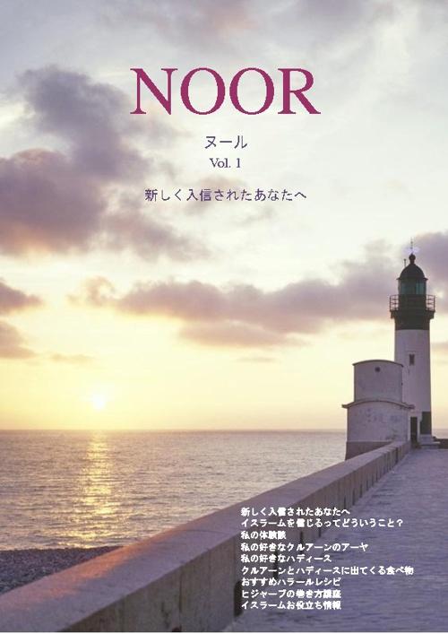 NOOR(ヌール)第一号 2012Jan