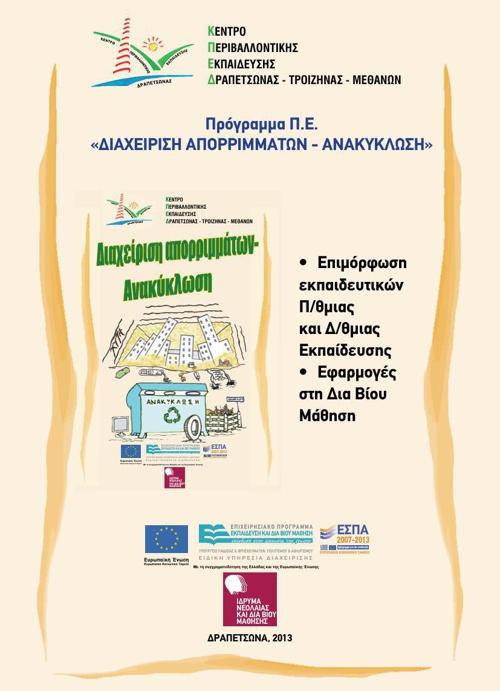 entypo_2013_anakyklosi_final