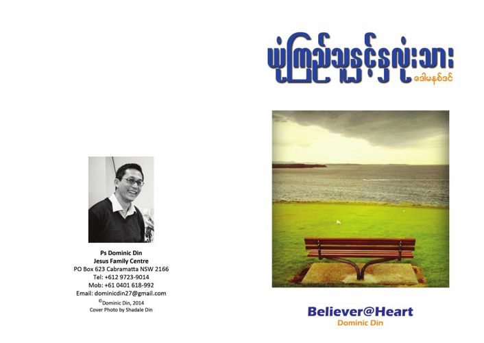 Rev. Dominic A Din _Believer@Heart_ copy