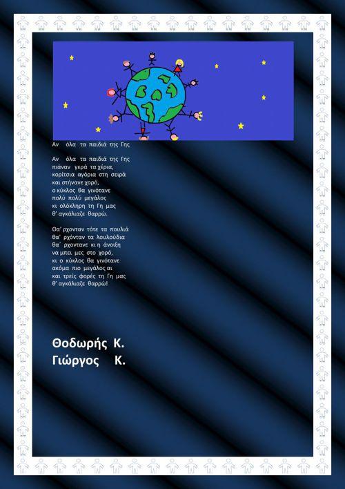 Γ1 - Αν όλα τα παιδιά  της  Γης