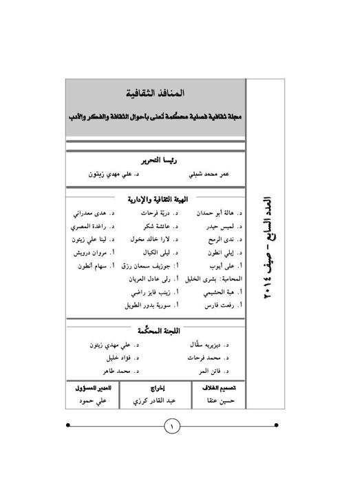 Al-Manafez7