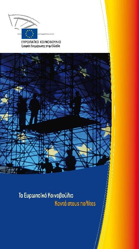 europaiko koinovoulio