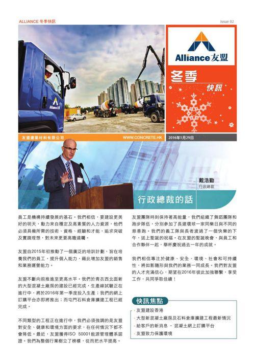 Alliance Winter Newsletter Issue 02 - Chinese