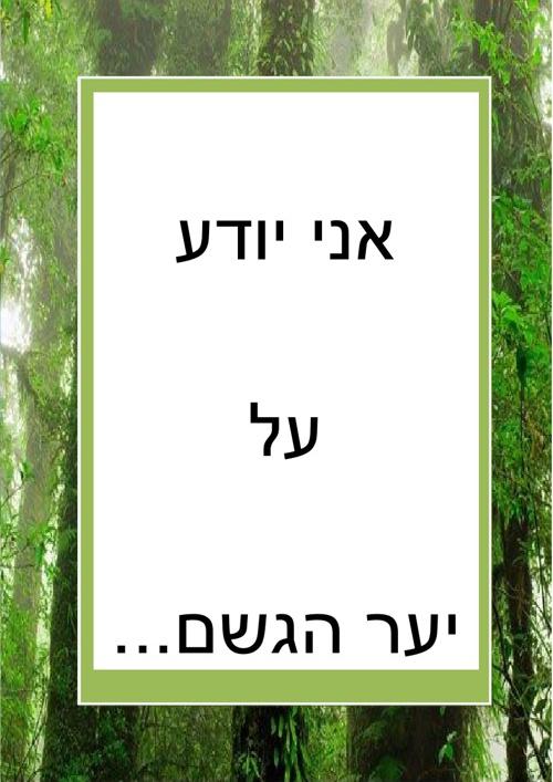 יער הגשם