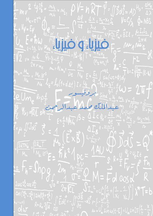 كتاب فيزياء و فيزياء بروف عبدالملك م.عبدالرحمن