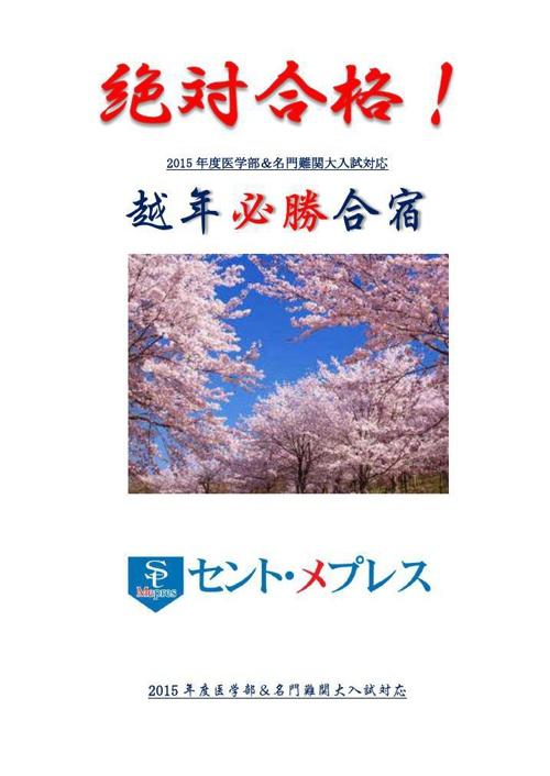 冬期強化合宿案内 2014-2