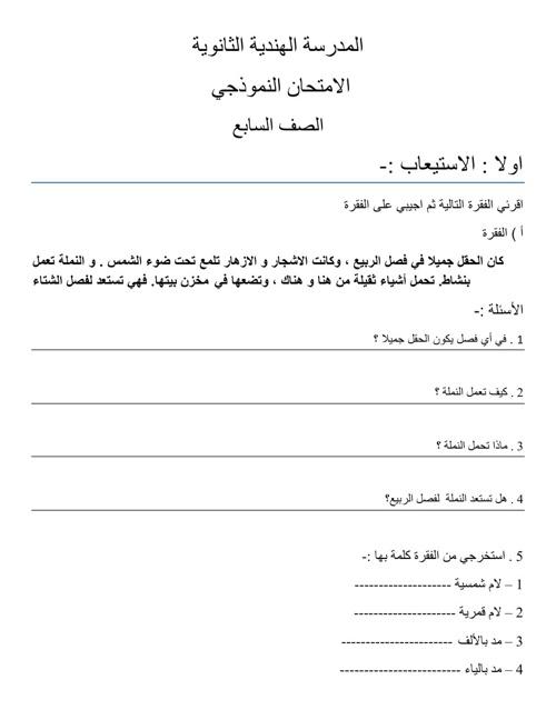 Arabic Sample
