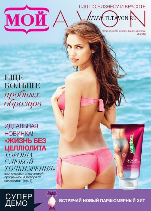 Мой AVON 05-2013