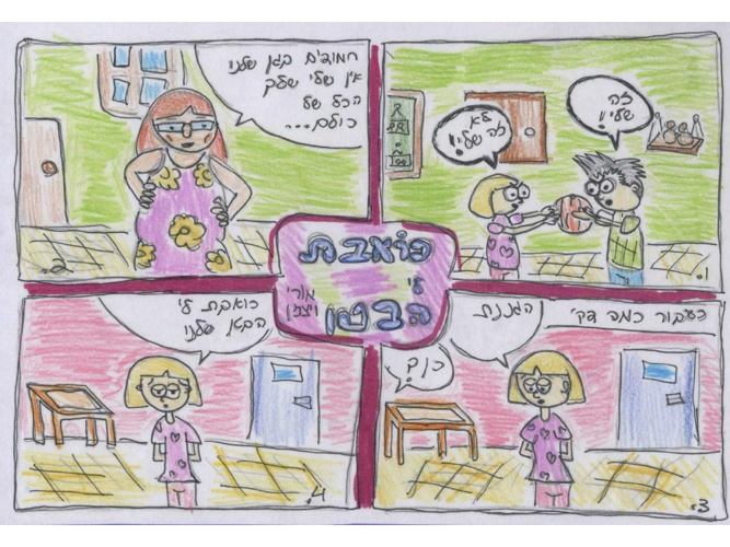 בדיחות - איורי קומיקס של אורי מ-ו'2