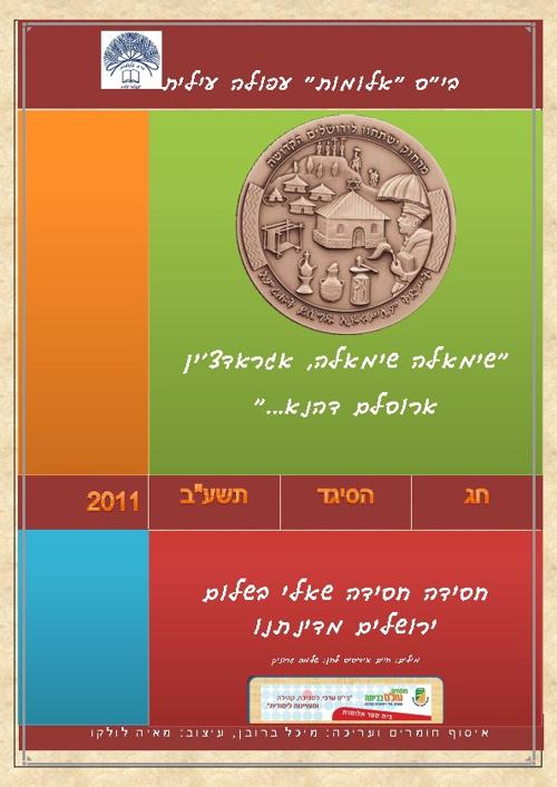 Copy of חג הסיגד