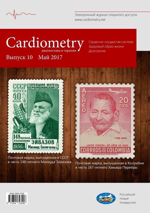 Электронный журнал Cardiometry. Выпуск 10. Май 2017