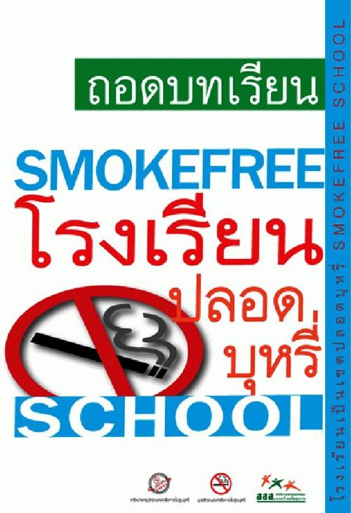 ถอดบทเรียนโรงเรียนปลอดบุหรี่