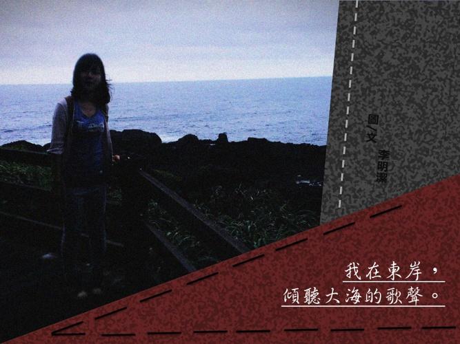 電子書-我在東岸,傾聽大海的歌聲。
