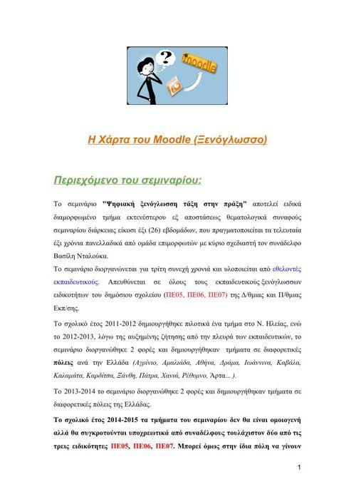 H Χάρτα του Moodle -ξενόγλωσσο (2014-2015)