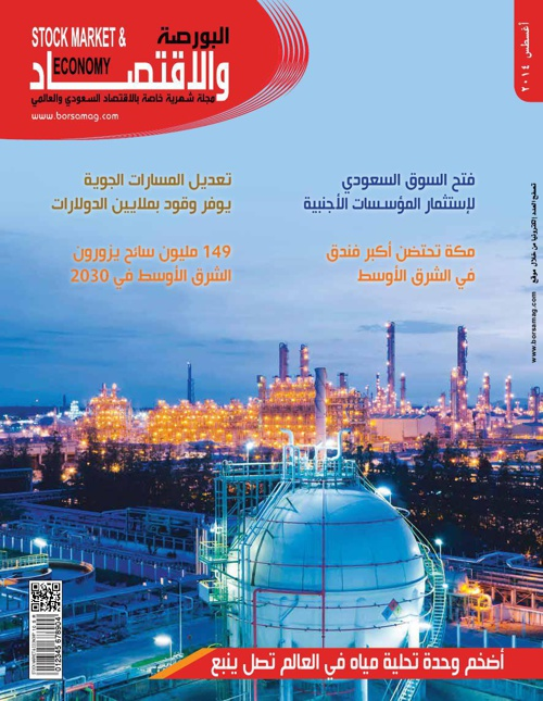 Copy of Borsah August 2014