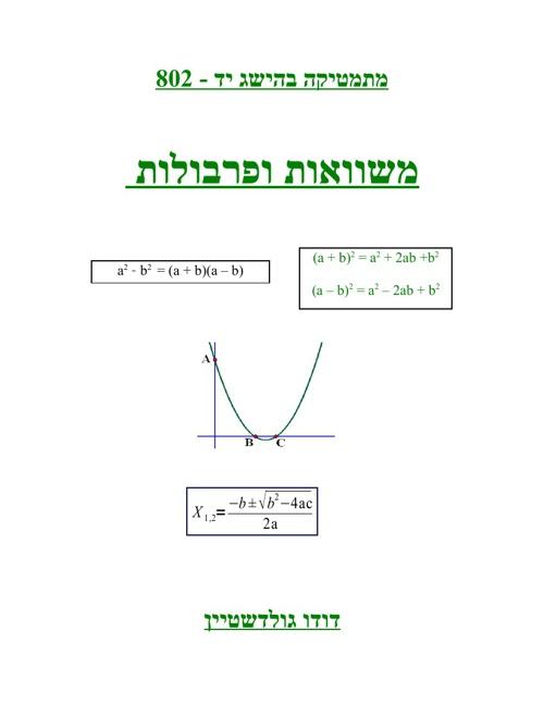 חוברות לימוד - שאלון 802